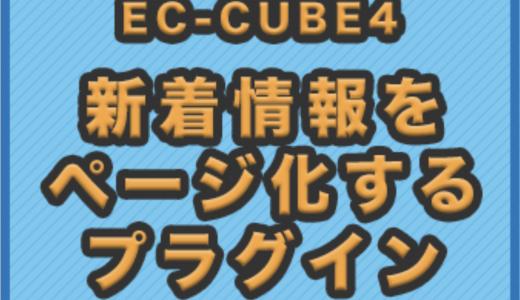 EC-CUBE4 新着情報をページ化するプラグイン 配布開始!