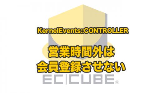 EC-CUBE4 KernelEvents::CONTROLLER 営業時間外は会員登録させない方法