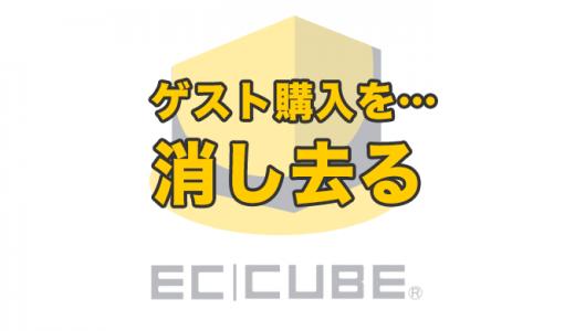 EC-CUBE4 ゲスト購入を消し去る