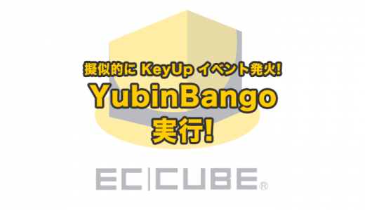 keyupイベントを擬似的に発火させてYubinBangoを実行させる。EC-CUBE4で試してみる。