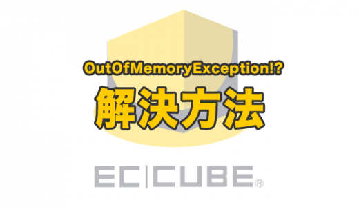 EC-CUBE4 OutOfMemoryException 解決方法
