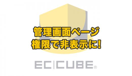 EC-CUBE4 管理画面のページの一部を権限によって非表示にしたい