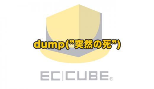 EC-CUBE4 突然の死!! 本番モードでdump関数を使うと死ぬ