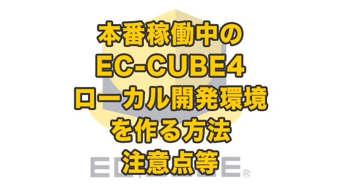 本番稼働中のEC-CUBE4サイトのローカル開発環境を作る方法や注意すること