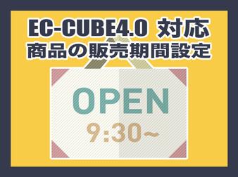 EC-CUBE4 商品の販売期間設定プラグイン 配布開始!