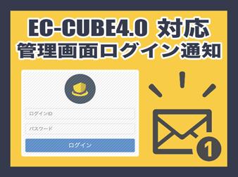 EC-CUBE4 管理画面ログイン通知プラグイン配布開始!