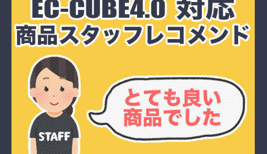EC-CUBE4 商品スタッフレコメンドプラグインの配布開始!