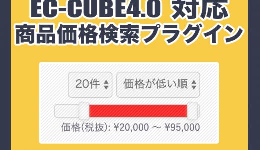 EC-CUBE4 商品価格検索プラグインの配布開始!