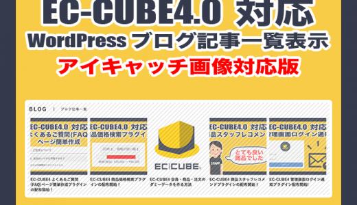 EC-CUBE4 [アイキャッチ画像対応]WordPressブログ記事一覧表示プラグインの配布開始!