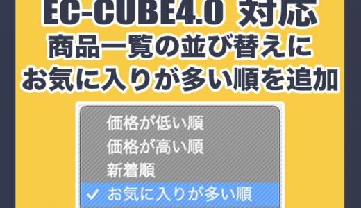 EC-CUBE4 商品一覧の並び替えに『お気に入りが多い順』を追加するプラグインの配布開始!