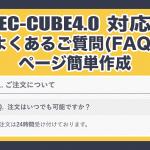 EC-CUBE4 よくあるご質問(FAQ)ページ簡単作成プラグインの配布開始!