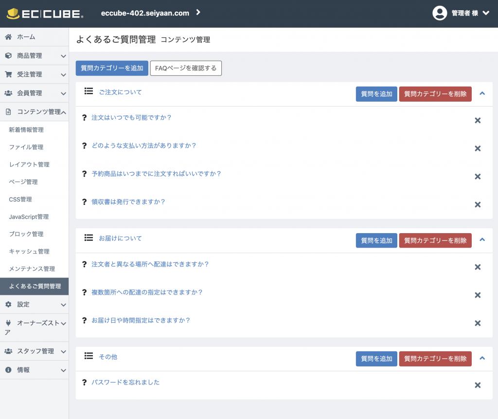EC-CUBE4 よくあるご質問(FAQ)ページ簡単作成プラグイン 管理画面